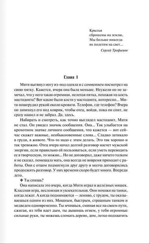 """Купить книгу """"Страсти по Митрофану"""""""