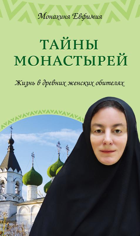 """Купить книгу """"Тайны монастырей. Жизнь в древних женских обителях"""""""