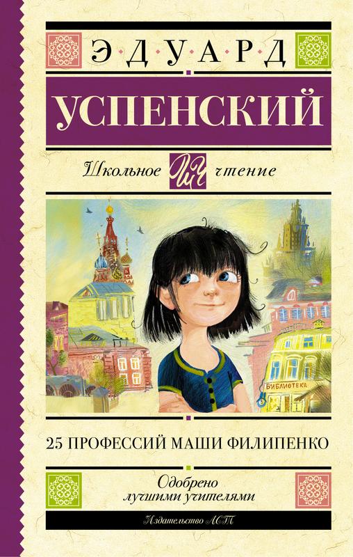 """Купить книгу """"25 профессий Маши Филипенко"""""""