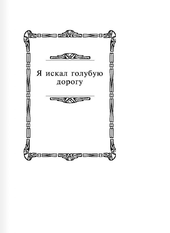 "Купить книгу ""Незнакомка"""