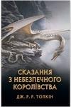 Сказання з Небезпечного Королівства - купити і читати книгу