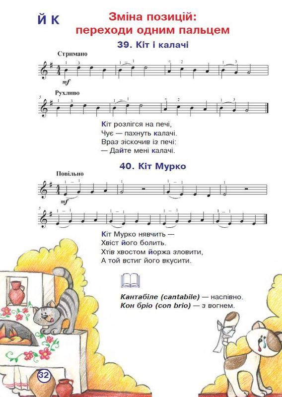 """Купить книгу """"Музична абетка для маленьких скрипалів. 1-2 класи. Навчальний посібник. Партія скрипки"""""""