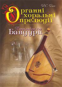 """Купить книгу """"Органні хоральні прелюдії в перекладенні для бандури"""""""
