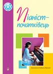 Піаніст-початківець. Навчальне видання