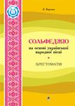 Сольфеджіо на основі української народної пісні. Хрестоматія