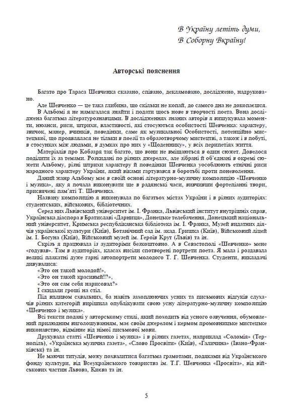 """Купить книгу """"Тарас Шевченко і музика. Альбом вибраних матеріалів. (3 диски)"""""""
