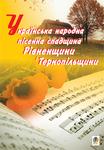 Українська народна пісенна спадщина Рівненщини і Тернопільщини