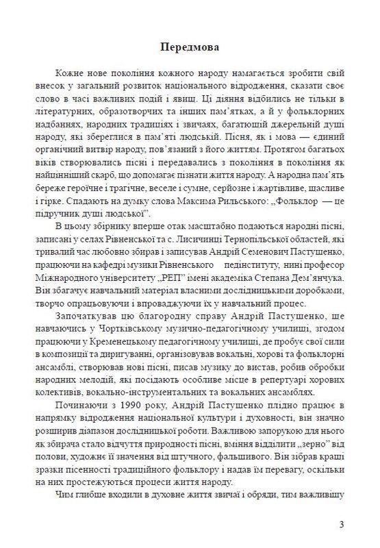 """Купить книгу """"Українська народна пісенна спадщина Рівненщини і Тернопільщини"""""""