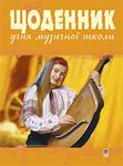 Щоденник учня музичної школи (бандура)