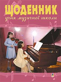 """Купить книгу """"Щоденник учня музичної школи (скрипка, фортепіано)"""""""
