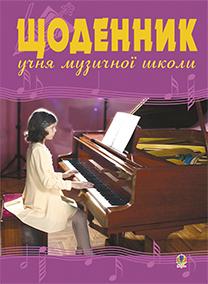 "Купить книгу ""Щоденник учня музичної школи (фортепіано)"""