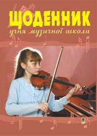 """Купить книгу """"Щоденник учня музичної школи"""""""