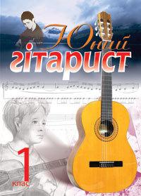 """Купить книгу """"Юний гітарист. 1 клас. Навчальний посібник"""""""