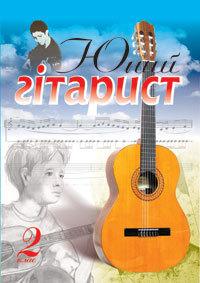 """Купить книгу """"Юний гітарист. 2 клас. Навчальний посібник"""""""