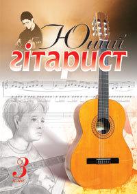 """Купить книгу """"Юний гітарист. 3 клас. Навчальний посібник"""""""