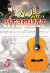 Юний гітарист. 5 клас. Навчальний посібник