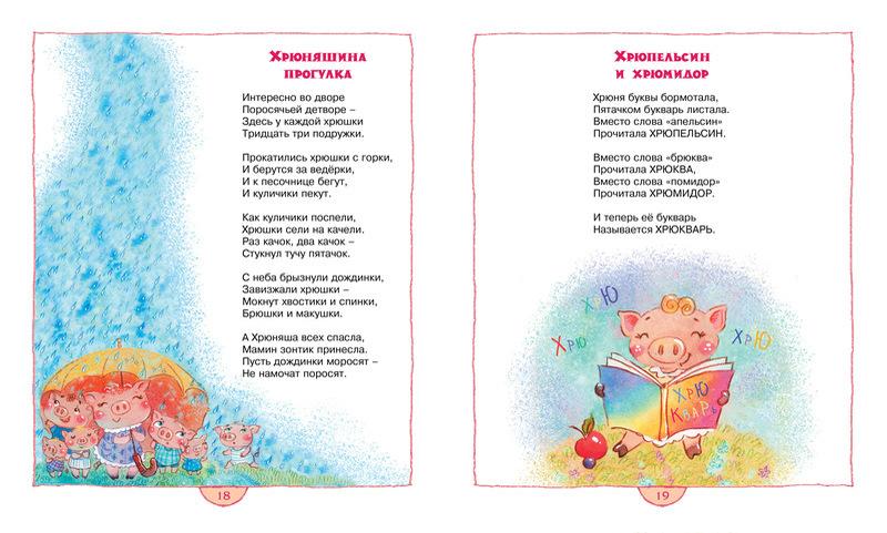 Буду директором детского сада - купити і читати книгу