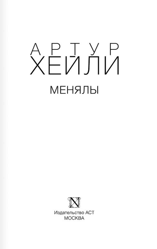 "Купить книгу ""Менялы"""
