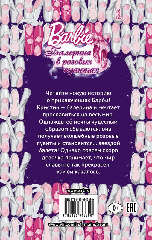 """Купить книгу """"Барби. Балерина в розовых пуантах"""""""