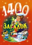 1400 загадок для дітей