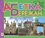 Абетка Бережан: вірші