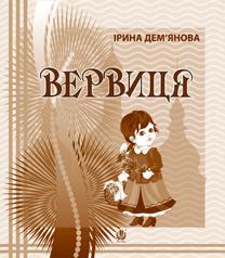 """Купить книгу """"Вервиця. Календарик святкувань у віршах, оповідках, загадках"""""""
