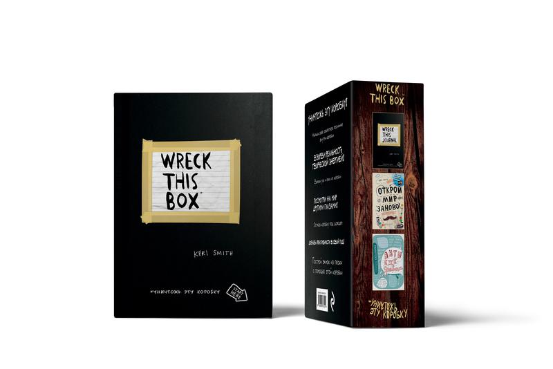 """Купить книгу """"Уничтожь эту коробку! (подарочный комплект из 3 книг)"""""""