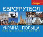 Футбол. Україна-Польща. Книга-гра для прихильників футболу на згадку про Євро-2012