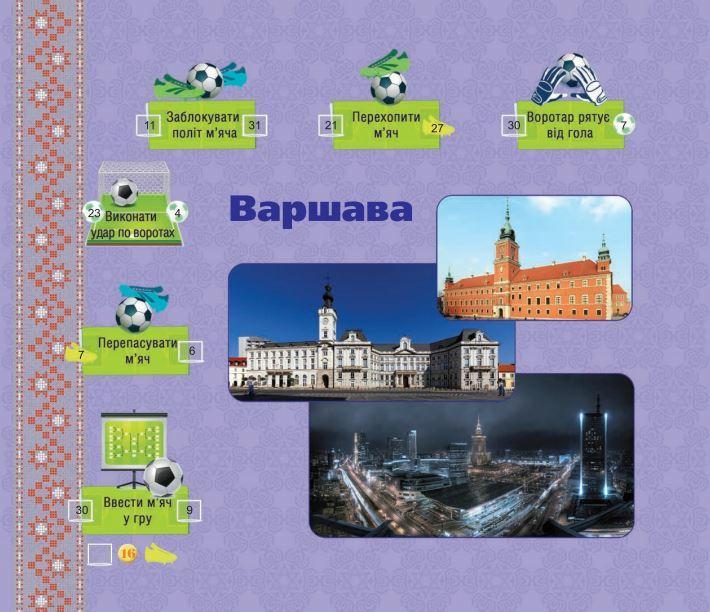 """Купить книгу """"Футбол. Україна-Польща. Книга-гра для прихильників футболу на згадку про Євро-2012"""""""
