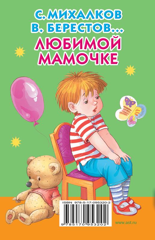 """Купить книгу """"Любимой мамочке"""""""