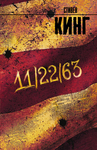 11/22/63 - купити і читати книгу