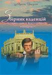 Збірник каденцій до скрипкових та фортепіанного концертів