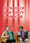 Легкі п'єси для дуету баяністів - купить и читать книгу