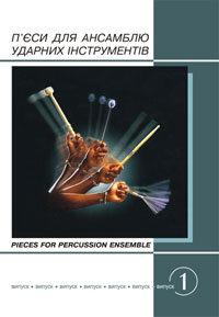 """Купить книгу """"П'єси для ансамблю ударних інструментів. Випуск 1"""""""