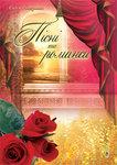 Пісні та романси - купить и читать книгу