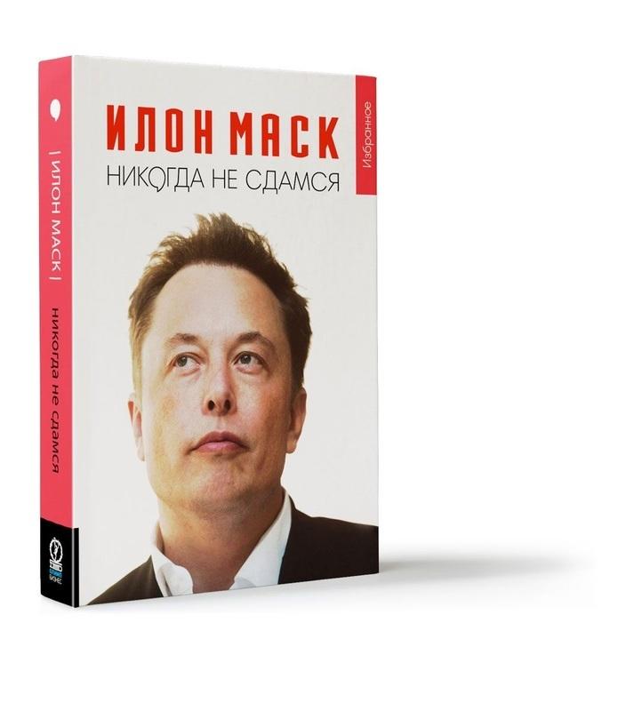 """Купить книгу """"Илон Маск: """"Никогда не сдамся"""""""""""