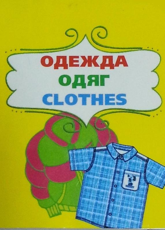 """Купить книгу """"Одежда. Одяг. Clothes"""""""