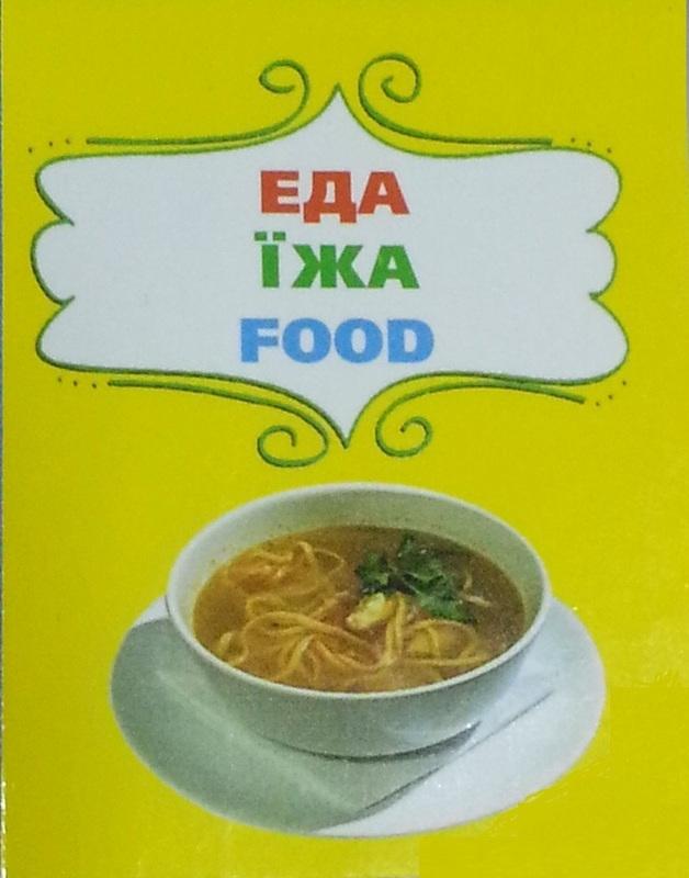 "Купить книгу ""Еда. Їжа. Food"""