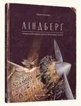 Ліндберґ. Історія неймовірних пригод Мишеняти-летуна