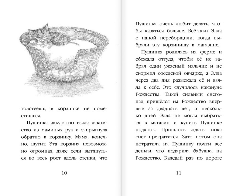 """Купить книгу """"Котёнок Снежинка, или Зимнее волшебство"""""""