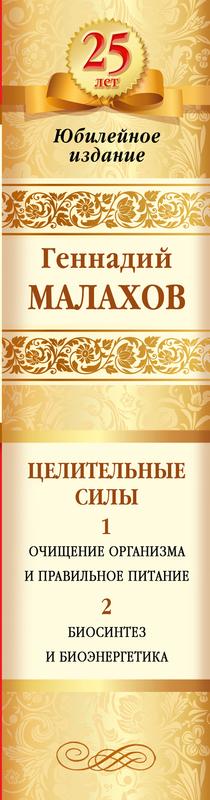 """Купить книгу """"Целительные силы 1, 2. Юбилейное издание"""""""