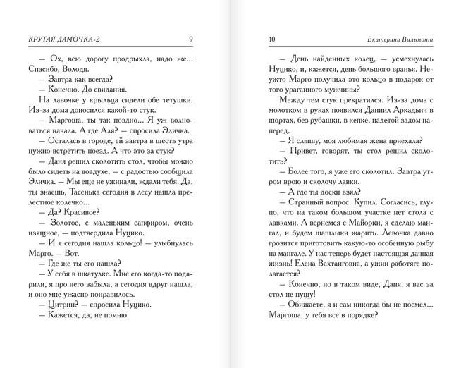 """Купить книгу """"Подсолнухи зимой (Крутая дамочка - 2)"""""""