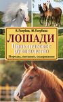 """Купить книгу """"Лошади. Породы, питание, содержание"""""""