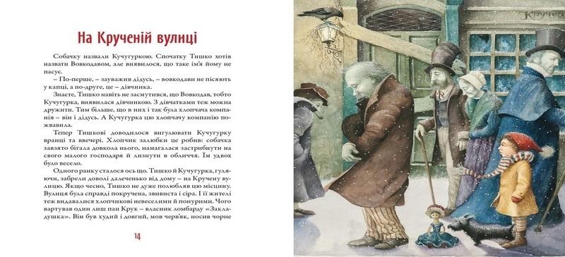 "Купить книгу ""Крамничка тітоньки Мальви"""