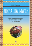 Україна-мати. Пісні для мішаного хору, вокального ансамблю та солоспіви - купить и читать книгу