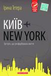 Київ - New York