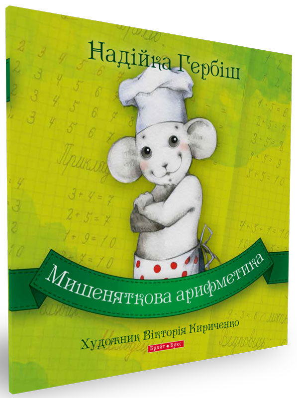 """Купить книгу """"Мишеняткова арифметика"""""""
