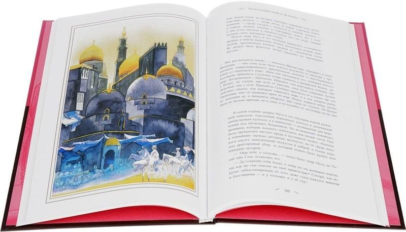 """Купить книгу """"Сказки тысячи и одной ночи"""""""