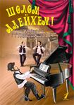 Шолом алейхем! Єврейські пісні та клезмерські танцювальні мелодії в обробці для фортепіано. Частина 1 - купить и читать книгу