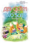 Дві сюїти для дітей (для баяна, акордеона) - купить и читать книгу